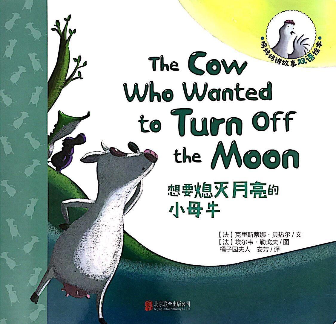 鸡妈妈讲故事双语绘本:想要熄灭月亮的小母牛