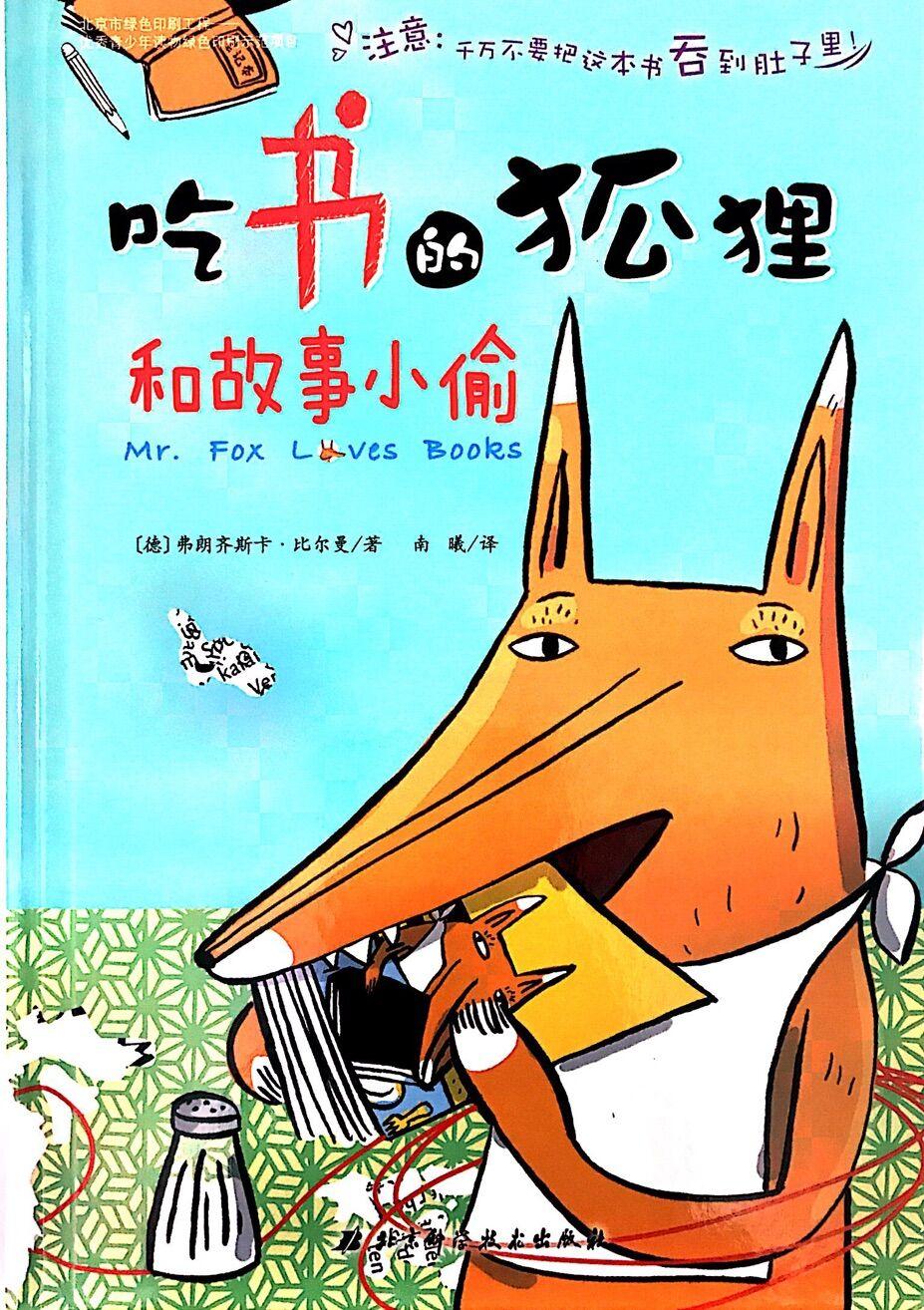 吃书的狐狸和故事小偷