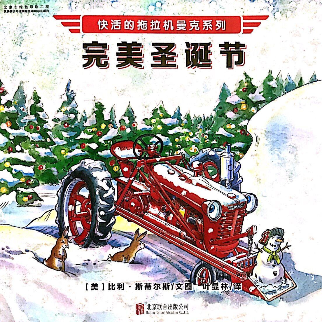 快活的拖拉机曼克:完美圣诞节