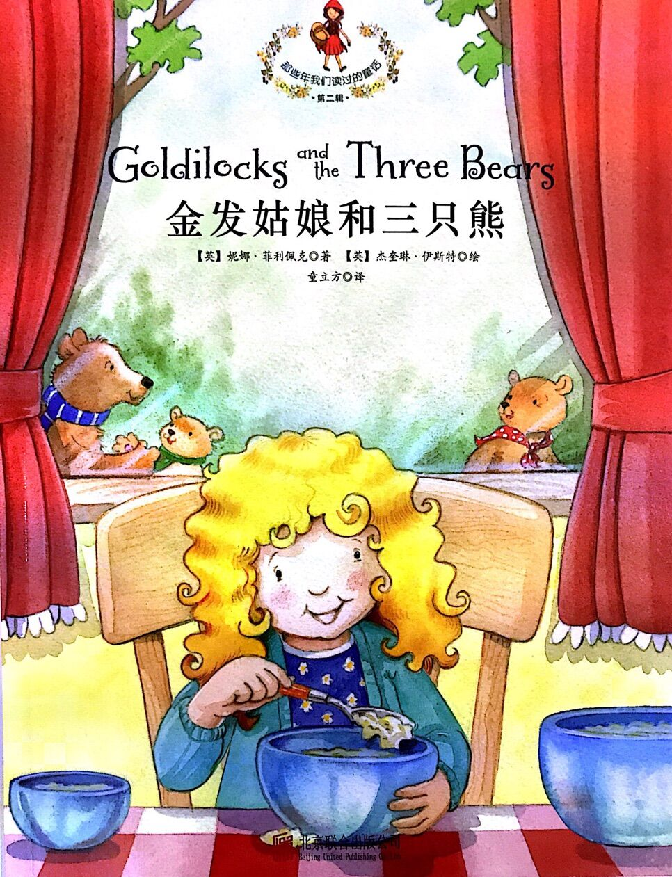那些年我们读过的童话:金发姑娘和三只熊