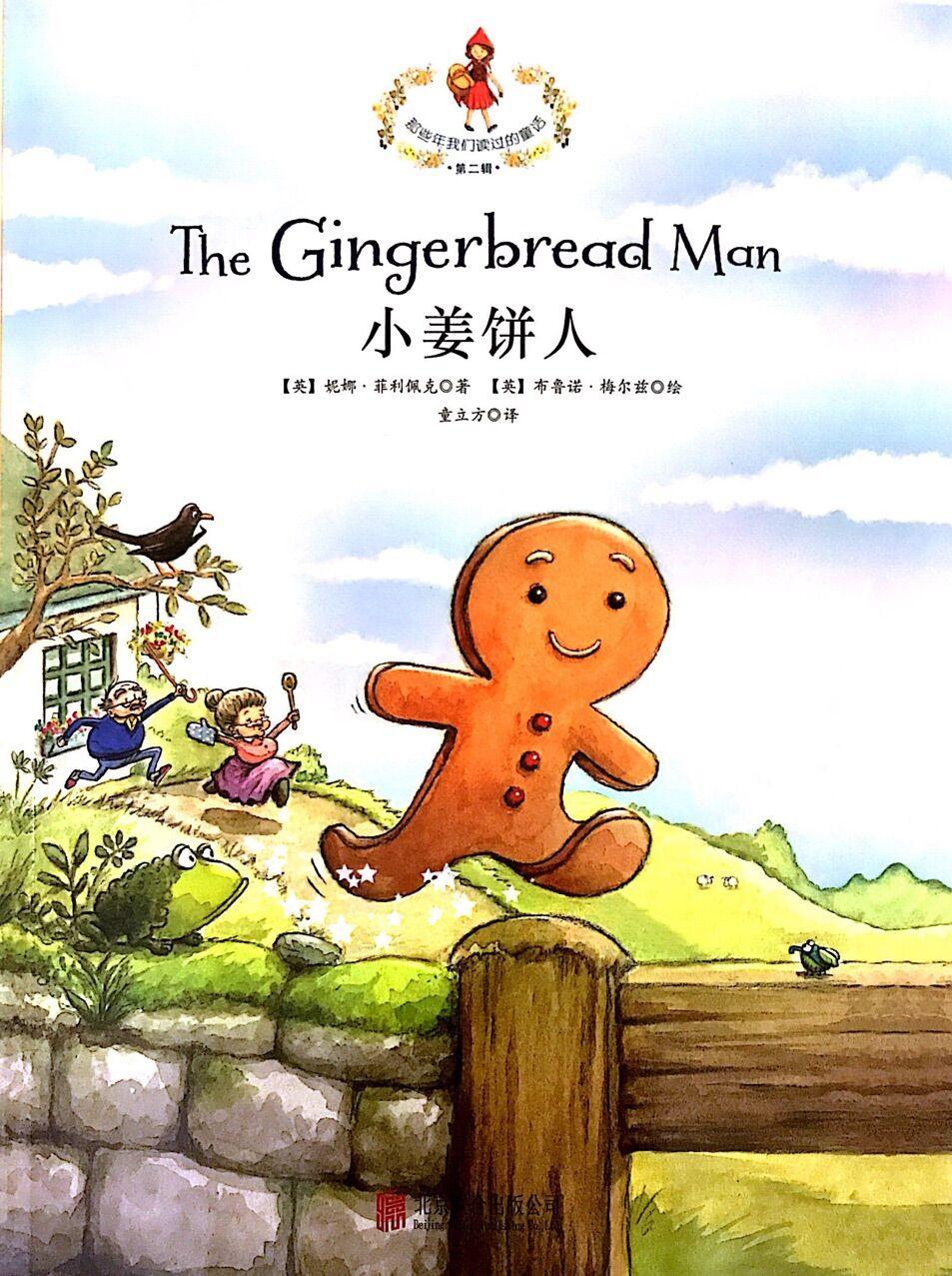 那些年我们读过的童话:小姜饼人