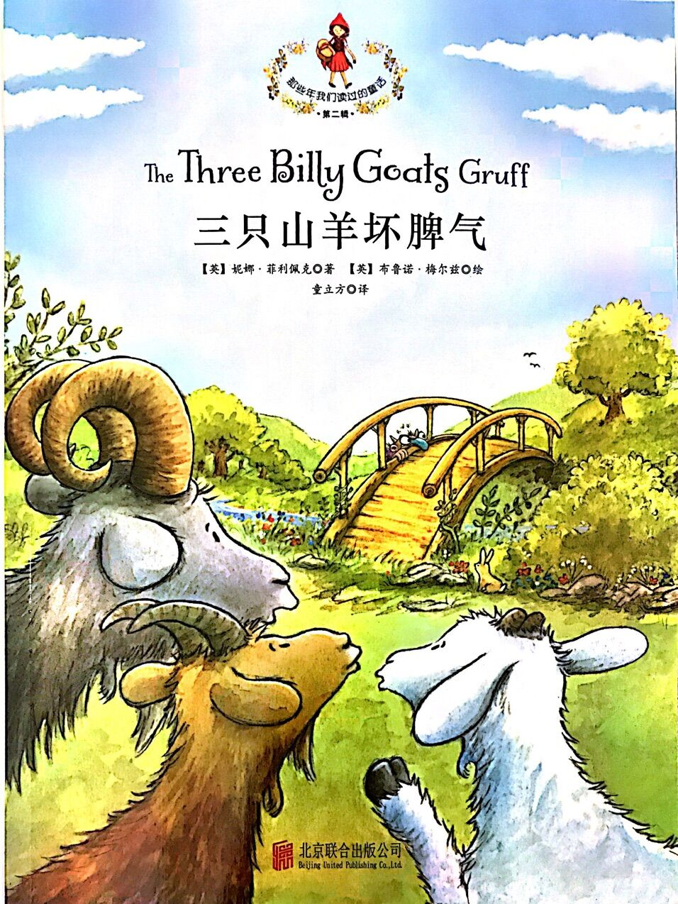 那些年我们读过的童话:三只山羊坏脾气