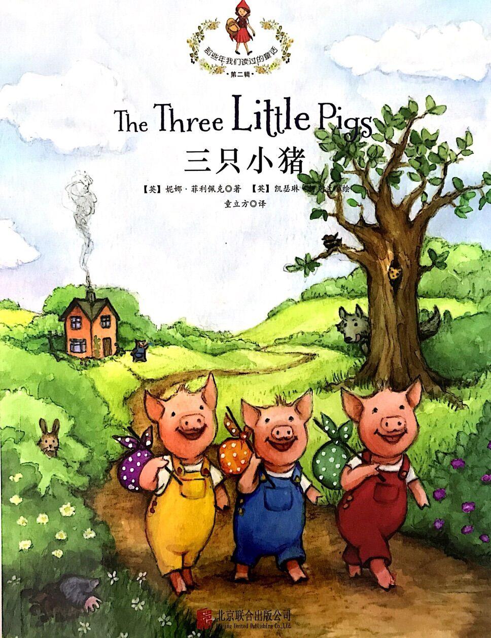 那些年我们读过的童话:三只小猪