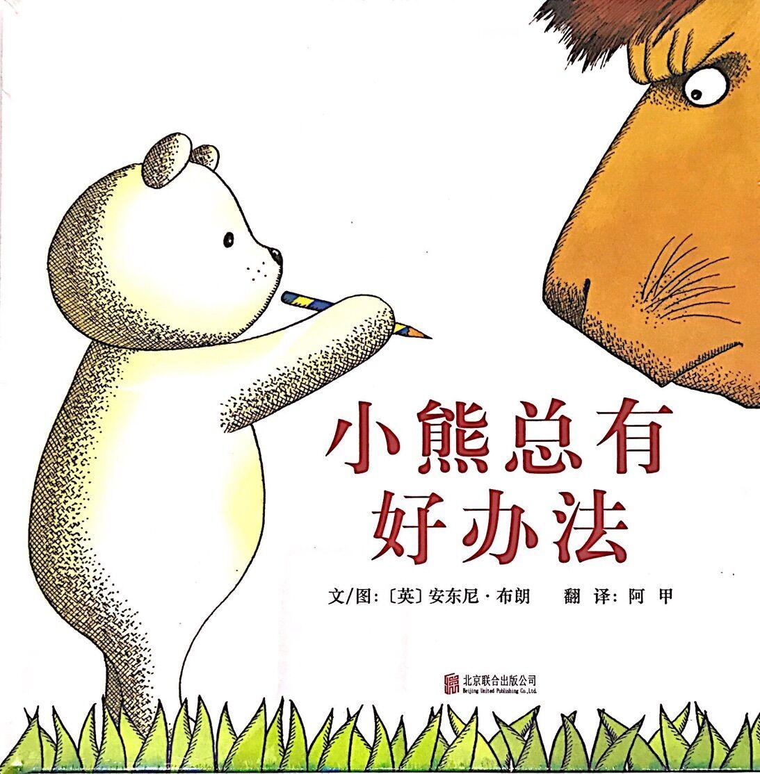 小熊总有好办法