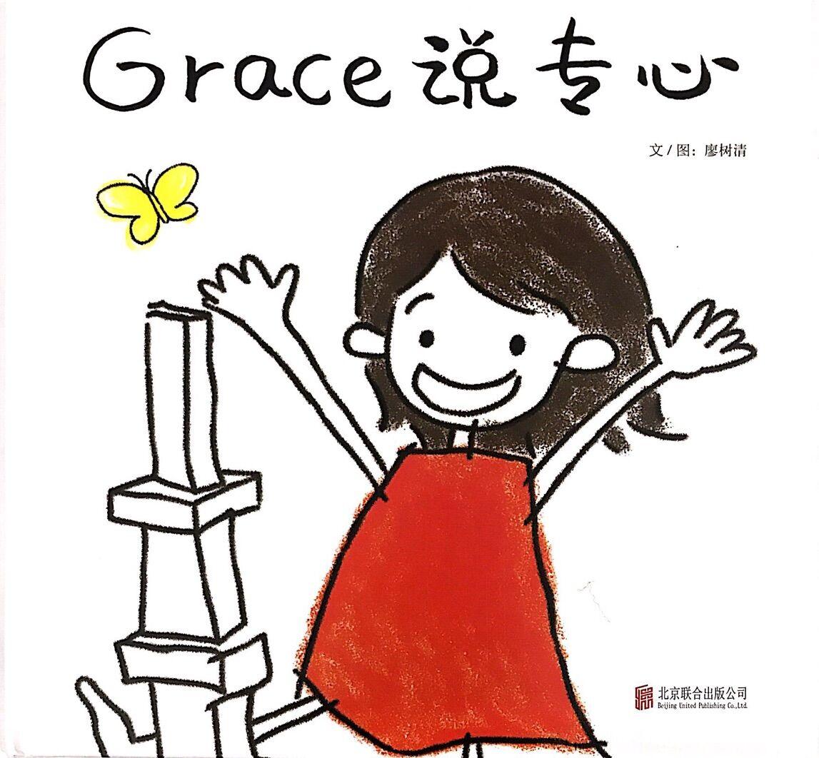 Grace 说专心