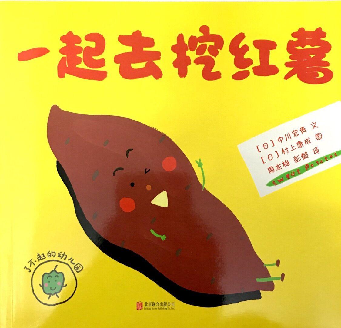 了不起的幼儿园:一起去挖红薯