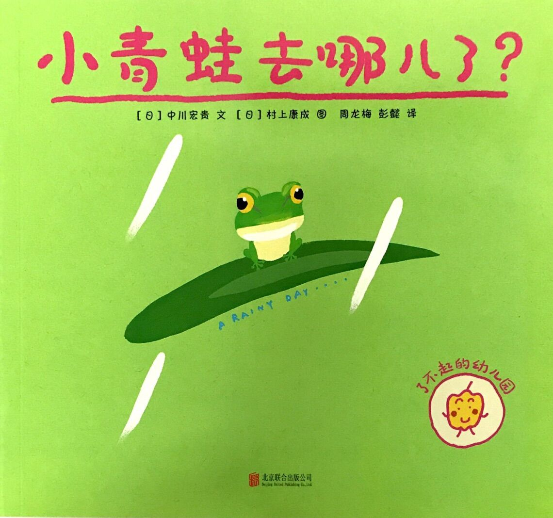 了不起的幼儿园:小青蛙去哪儿了?