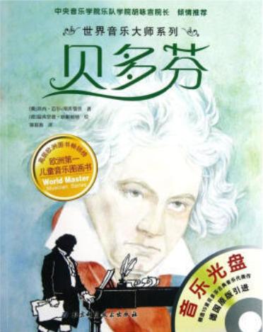 世界音乐大师:贝多芬