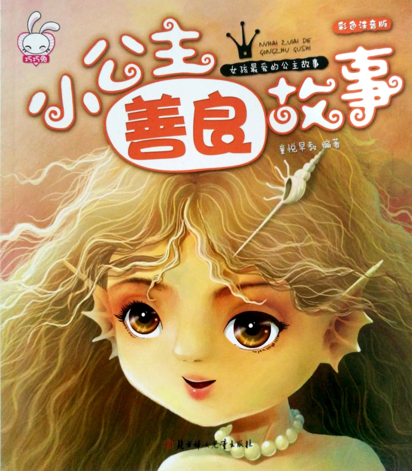 女孩最爱的公主故事:小公主善良故事