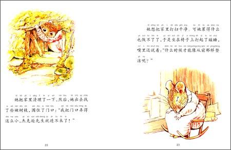 彼得兔和他的朋友们:点点鼠夫人的故事