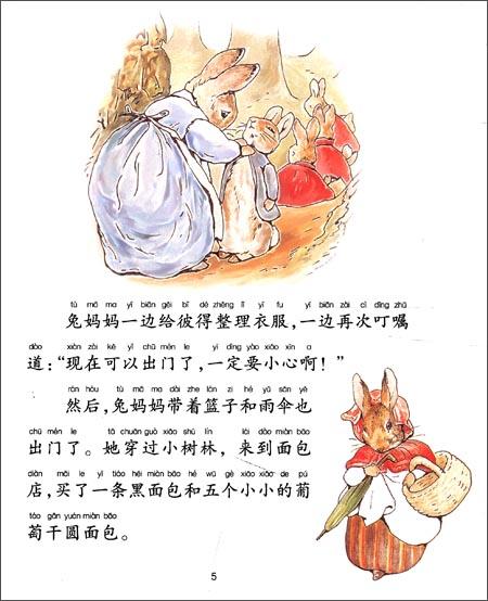 彼得兔和他的朋友们:彼得兔的故事