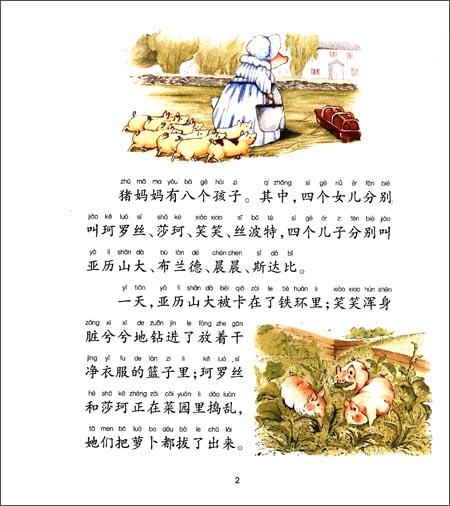 彼得兔和他的朋友们:小猪布兰德的故事