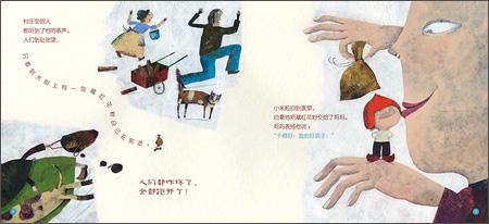 世界最经典民间故事美绘本:小米粒