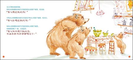 世界最经典民间故事美绘本:金发姑娘与三只熊