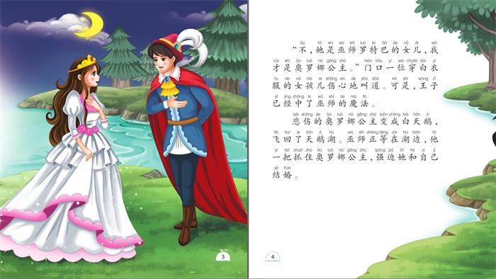 女孩最爱的公主故事:小公主浪漫故事