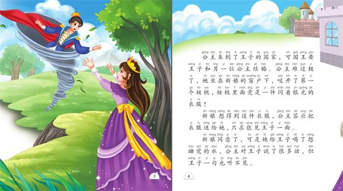 女孩最爱的公主故事 :小公主勇敢故: