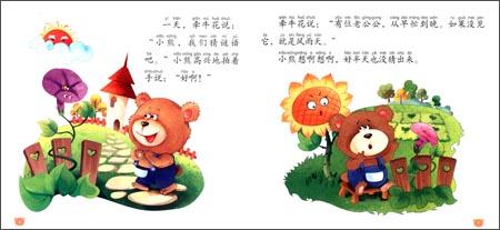 3-6岁幼儿睡前绘本:10分钟故事大王