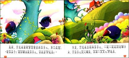 3-6岁幼儿睡前绘本:最爱听的成长寓言