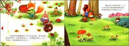 好好玩神奇的生命立体书:森林里的樱桃树