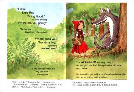 那些年我们读过的童话:小红帽