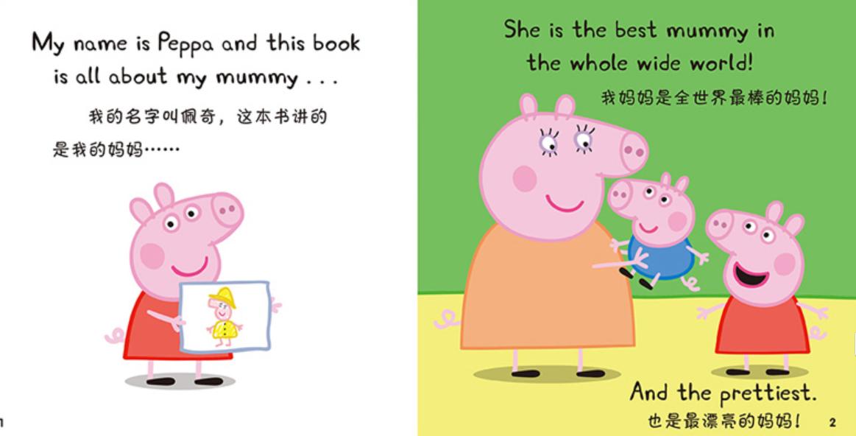 小猪佩奇双语故事:我妈妈