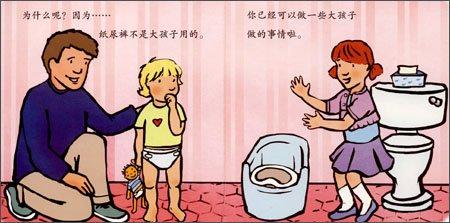 美国经典行为养成绘本:纸尿裤不是大孩子用的