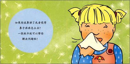 美国经典行为养成绘本:鼻子不是用手抠的
