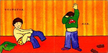 美国经典行为养成绘本:小手不是用来打人的