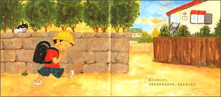 日本精选儿童成长绘本:请不要生气