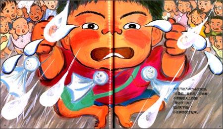 日本精选儿童成长绘本:幼儿园里我不哭