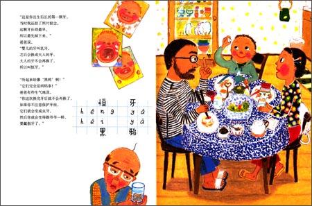日本精选儿童成长绘本:我的牙掉了