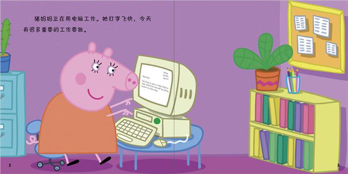 小猪佩奇动画故事书第2辑:佩奇家的电脑