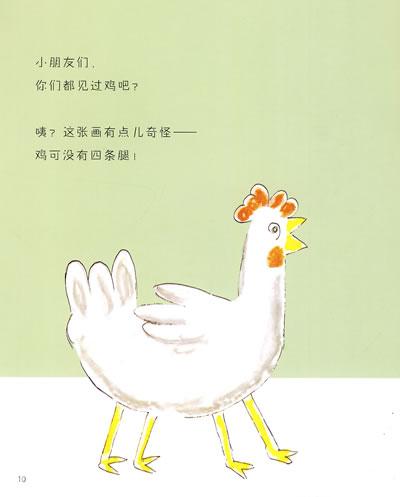 加古里子的身体科学绘本:食物的神奇旅行