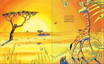 小贝壳世界经典绘本:长颈鹿不会跳舞