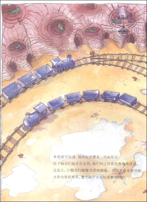 小贝壳世界经典绘本:肚子里有个火车站(普装)