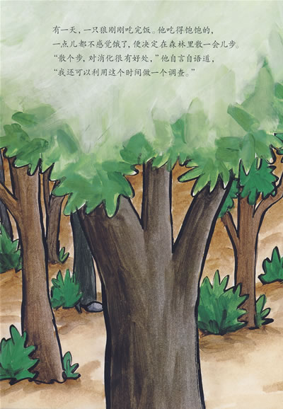 小贝壳世界经典绘本:我是最厉害的大野狼