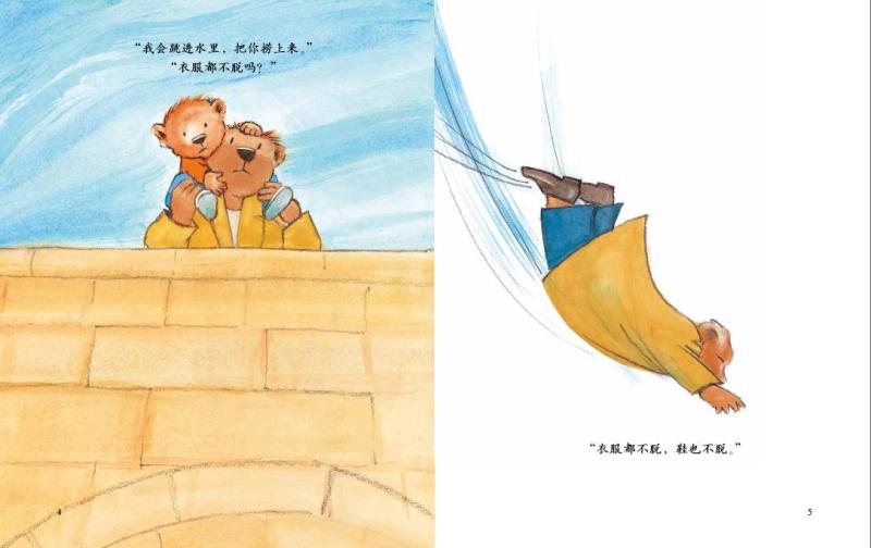 小贝壳世界经典绘本:爸爸让你依靠