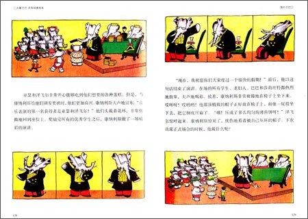 大象巴巴百年经典绘本