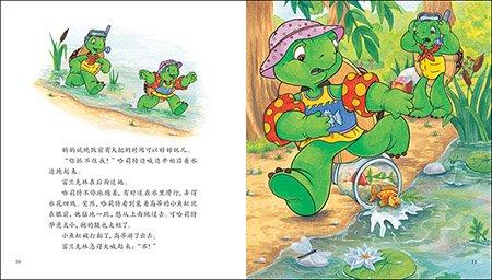 小乌龟富兰克林情商培养故事·人际交往:小乌龟富兰克林和小水獭
