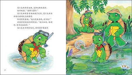 小乌龟富兰克林情商培养故事·人际交往:小乌龟富兰克林说对不起
