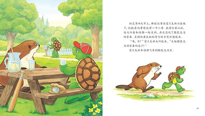 小乌龟富兰克林情商培养故事·情绪与行为管理:小乌龟富兰克林爱忘事