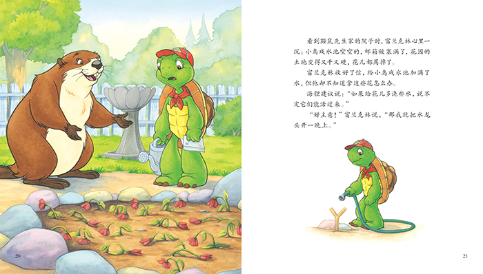 小乌龟富兰克林情商培养故事·情绪与行为管理:小乌龟富兰克林想要个徽章