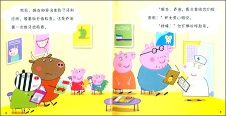小猪佩奇:看牙医
