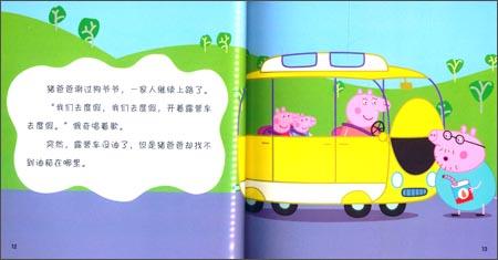 小猪佩奇:露营去
