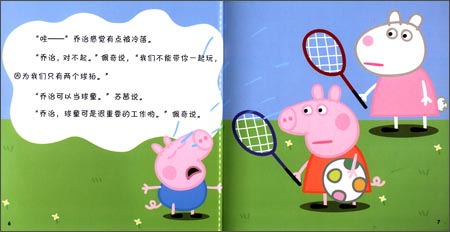 小猪佩奇:踢足球