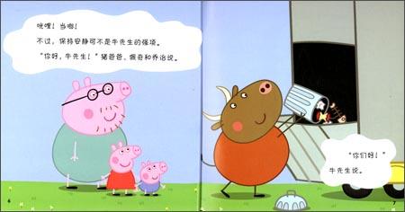 小猪佩奇:快乐环保