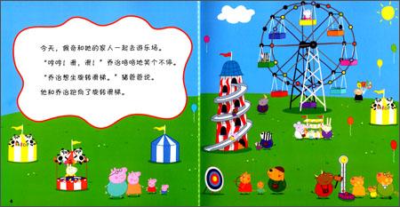 小猪佩奇:游乐场