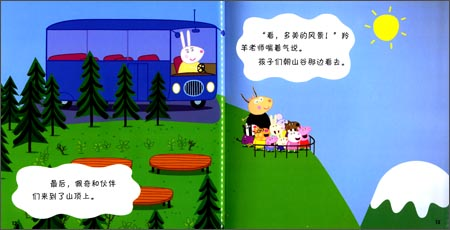 小猪佩奇:校车旅行