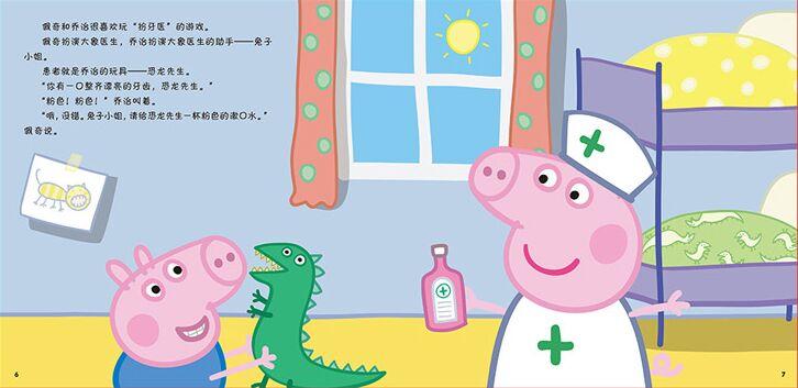 小猪佩奇主题绘本:佩奇生日快乐