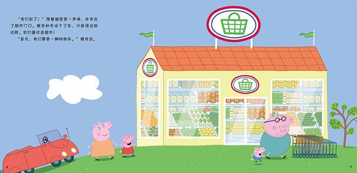 小猪佩奇主题绘本:佩奇去超市